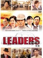 LEADERS リーダーズ 後編
