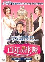百年の花嫁 韓国未放送シーン追加特別版 Vol.1