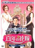 百年の花嫁 韓国未放送シーン追加特別版 Vol.3