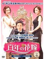 百年の花嫁 韓国未放送シーン追加特別版 Vol.4