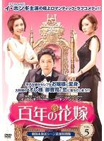 百年の花嫁 韓国未放送シーン追加特別版 Vol.5