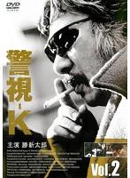 警視-K Vol.2