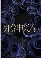 死神くん Vol.2