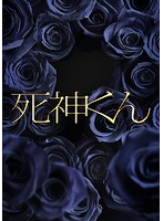 死神くん Vol.3