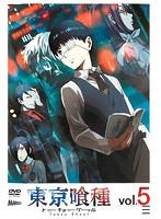 東京喰種トーキョーグール vol.5