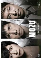 MOZU Season1~百舌の叫ぶ夜~ Vol.1