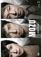 MOZU Season1~百舌の叫ぶ夜~ Vol.2