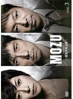 MOZU Season1~百舌の叫ぶ夜~ Vol.3