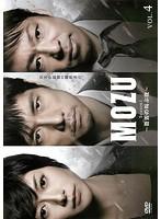 MOZU Season1~百舌の叫ぶ夜~ Vol.4