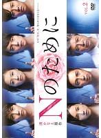 Nのために Vol.2