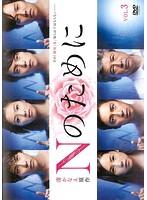 Nのために Vol.3