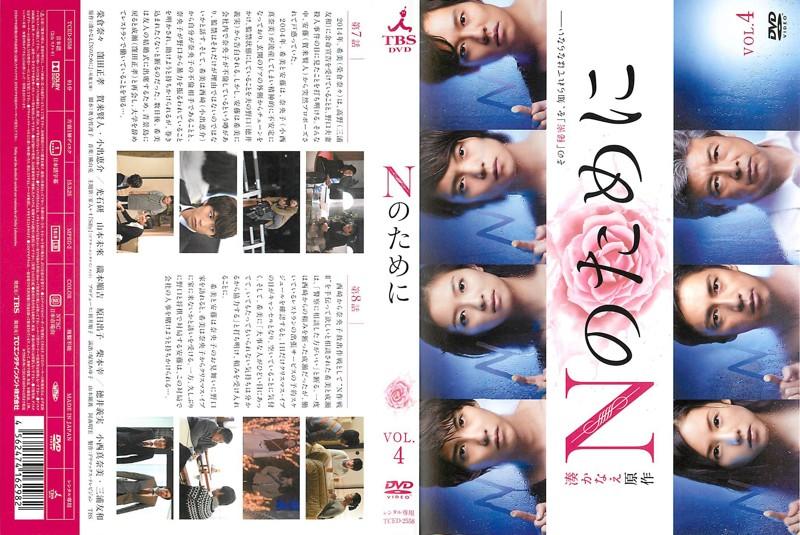 Nのために Vol.4