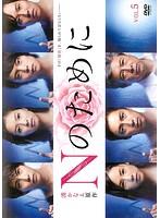 Nのために Vol.5