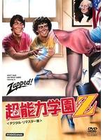 超能力学園Z デジタル・リマスター版