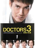 DOCTORS3 最強の名医 1