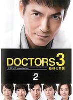 DOCTORS3 最強の名医 2