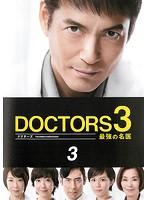DOCTORS3 最強の名医 3