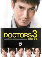DOCTORS3 最強の名医 5