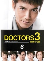 DOCTORS3 最強の名医 6