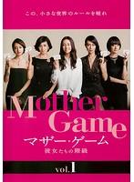 マザー・ゲーム ~彼女たちの階級~ 1