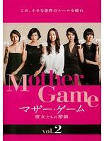 マザー・ゲーム ~彼女たちの階級~ 2