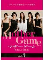 マザー・ゲーム ~彼女たちの階級~ 3