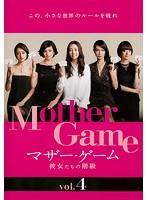 マザー・ゲーム ~彼女たちの階級~ 4