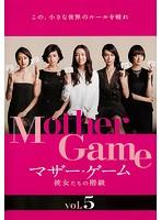 マザー・ゲーム ~彼女たちの階級~ 5