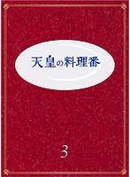 天皇の料理番 Vol.3