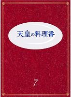 天皇の料理番 Vol.7