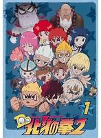 TVアニメ「DD北斗の拳2」第1巻