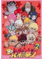 TVアニメ「DD北斗の拳2」第2巻
