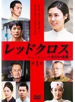 レッドクロス~女たちの赤紙~ Vol.1