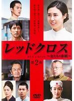 レッドクロス~女たちの赤紙~ Vol.2