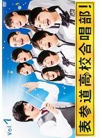 表参道高校合唱部 Vol.1