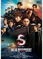 S-最後の警官-奪還 RECOVERY OF OUR FUTURE