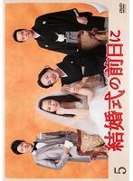 結婚式の前日に Vol.5