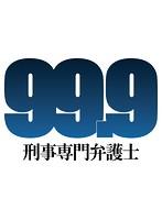99.9-刑事専門弁護士-Vol.1