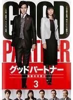グッドパートナー 無敵の弁護士 Vol.3