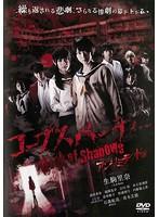 コープスパーティー Book of Shadows アンリミテッド版(実写版)