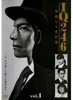 IQ246~華麗なる事件簿~ Vol.1