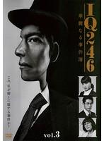 IQ246~華麗なる事件簿~ Vol.3