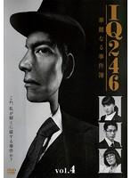 IQ246~華麗なる事件簿~ Vol.4