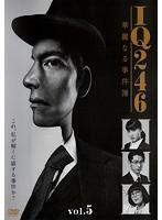 IQ246~華麗なる事件簿~ Vol.5