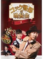 コック警部の晩餐会 3巻