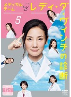 メディカルチーム レディ・ダ・ヴィンチの診断 Vol.5