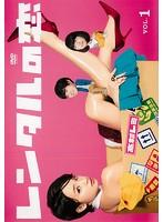 レンタルの恋 Vol.1