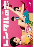 レンタルの恋 Vol.2