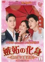 嫉妬の化身~恋の嵐は接近中!~ Vol.1