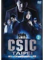 CSIC TAIPEI 科学捜査班 Vol.2